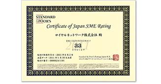 日本SME格付け 「aa」取得について