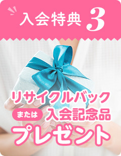 入会特典3 リサイクルバック または入会記念品プレゼント