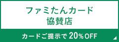ファミたんカード協賛店 カードご提示で20%OFF