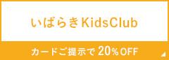 いばらきKids Club カードご提示で20%OFF