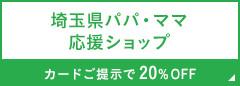 埼玉県パパ・ママ応援ショップ カードご提示で20%OFF