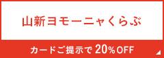 山新ヨモーニャくらぶ カードご提示で20%OFF