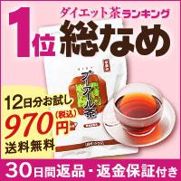 ティーライフの「ダイエットプーアール茶」