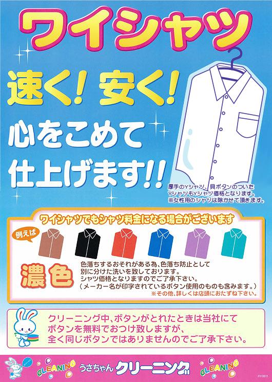 カラーシャツの違いにお気をつけ下さい!