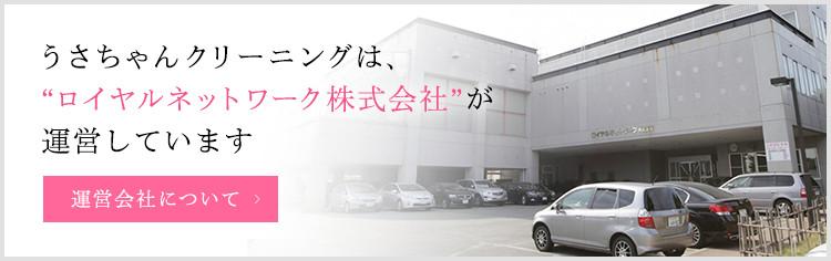 """うさちゃんクリーニングは、""""ロイヤルネットワーク株式会社""""が運営しています!"""