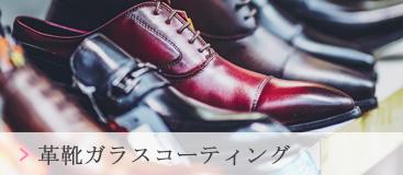 革靴ガラスコーティング