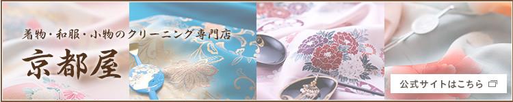 着物・和服・小物のクリーニング専門店「京都屋」 公式サイトはこちら